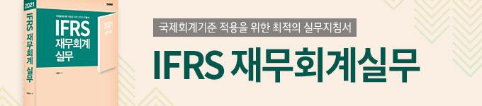 IFRS 재무회계실무(2021)