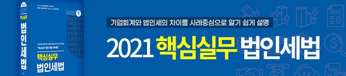 2021 핵심실무 법인세법